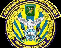 Ivan Kozhedub Kharkiv University of Air Force