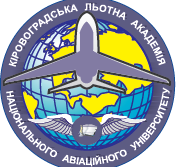 Kirovograd Flight Academy of the National Aviation University