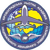 Kirovograd Flight Academy of the National Aviation University
